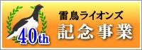 富山雷鳥ライオンズ40th記念事業