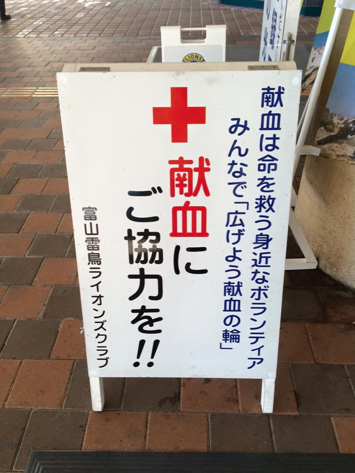 第2回 献血運動②